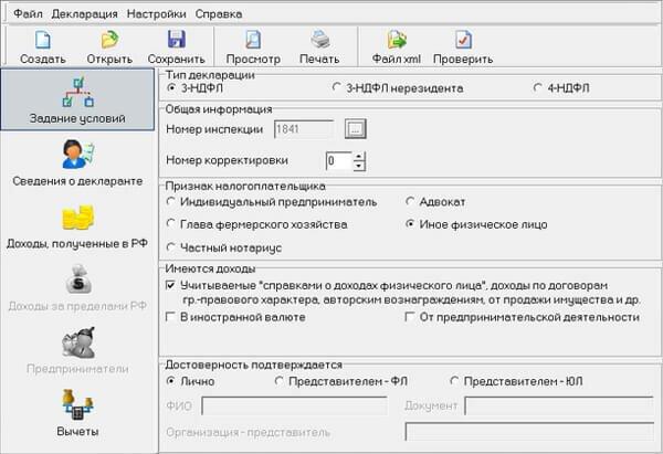 Заполняем 3 ндфл для получения имущественного вычета исправить кредитную историю Луганская улица